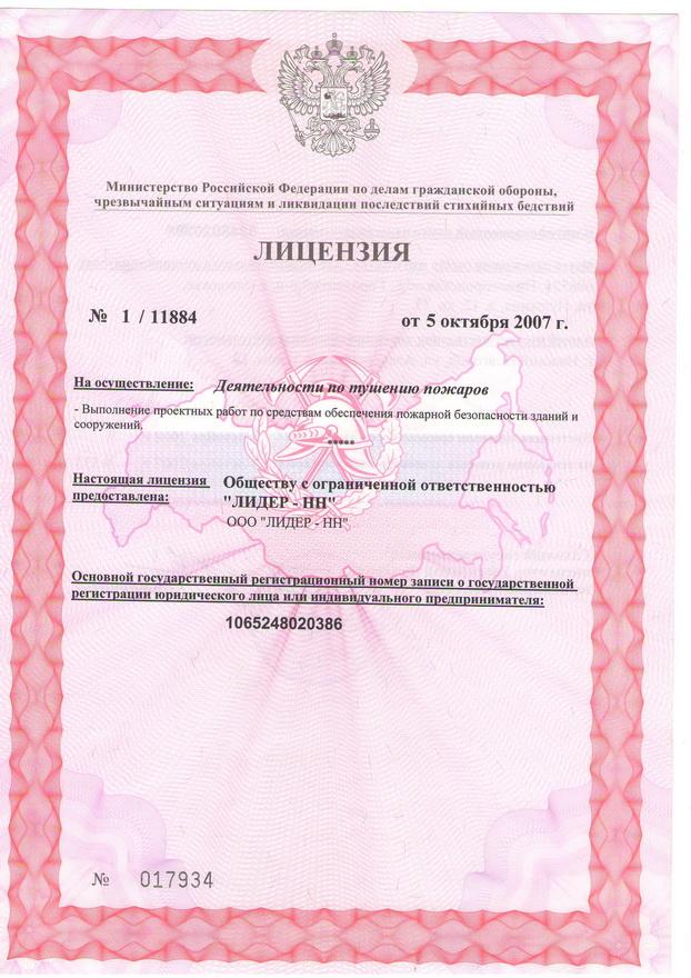 лицензия мчс проектирование